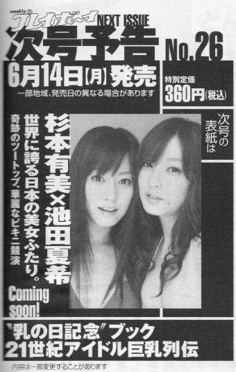 週刊プレイボーイno.26予告杉本有美池田夏希
