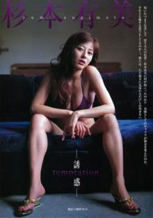 週刊ヤングジャンプ杉本有美/Yumi_Sugimoto/Young Jump