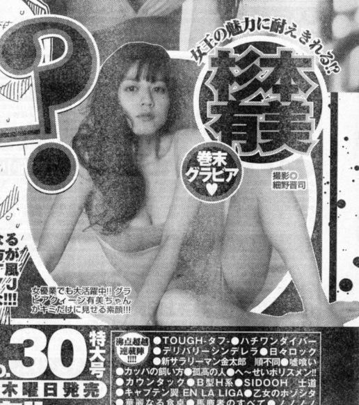 週刊ヤングジャンプ20100624予告