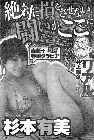 週刊ヤングジャンプ2010年10月次号予告・杉本有美
