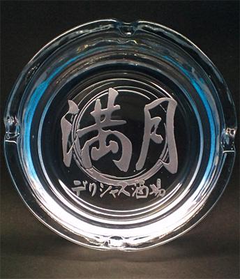 平塚 デリシャス酒場 満月 名入れ灰皿
