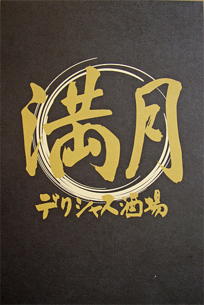 平塚 デリシャス酒場 満月 フライヤー1