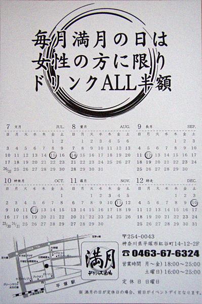 平塚 デリシャス酒場 満月 フライヤー2