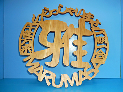 切り文字オーナメント 木製 まる雅
