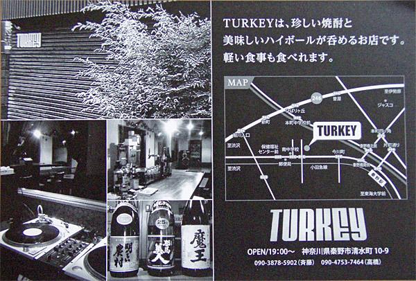 秦野 TURKEY フライヤー2
