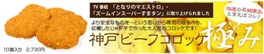 神戸ビーフコロッケ「極み」