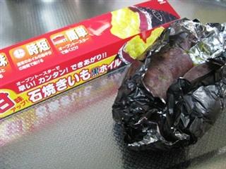 石焼イモの美味しさがご家庭でも簡単に!