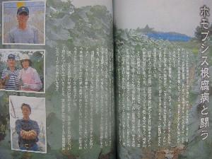 須賀川市の農家のみなさま