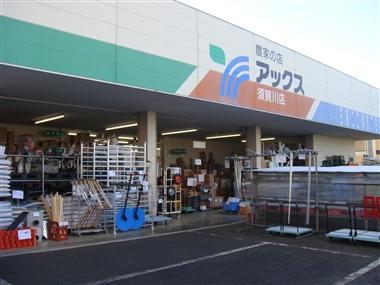 今日のアックス須賀川店