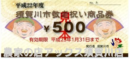 須賀川市 敬老祝い商品券 取扱加盟店
