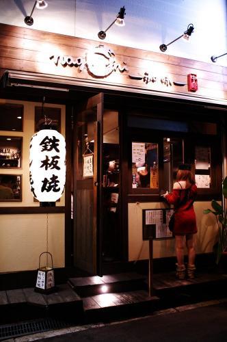 中崎町 和味-なごみ-