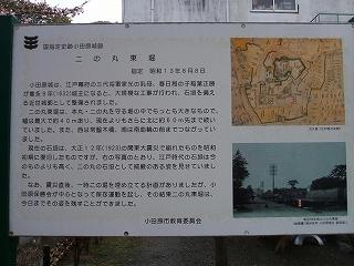 小田原城の説明