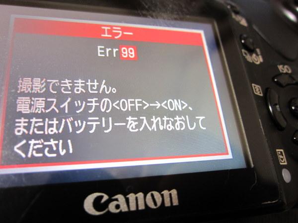 Err99