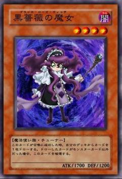 黒バラ魔女