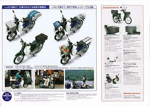 スーパーカブ110・PRO-(3)-ok