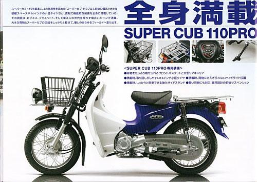 スーパーカブ110・PRO-(4)-ok