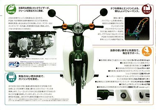 スーパーカブ110・PRO-(2)-ok