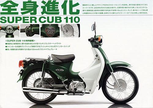 スーパーカブ110・PRO-(1)-ok