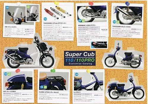 スーパーカブ110・PRO-(7)-ok
