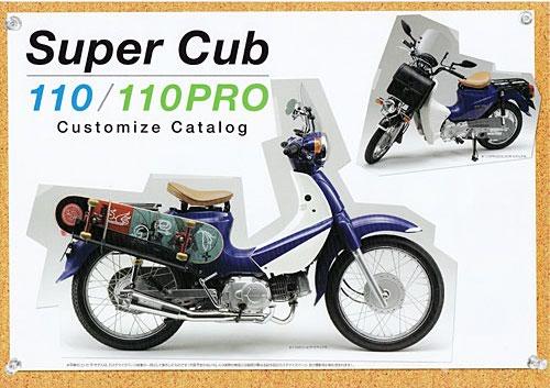 スーパーカブ110・PRO-(6)-ok