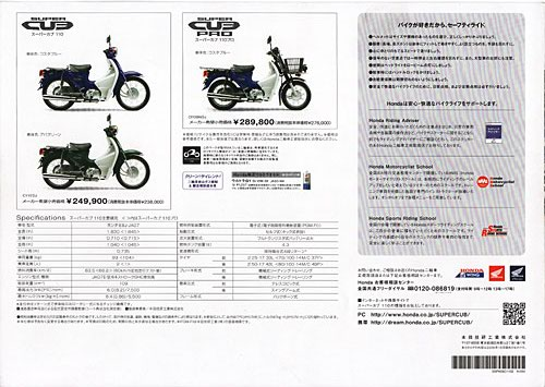 スーパーカブ110・PRO-(5)-ok