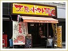 ph_fukushima.jpg