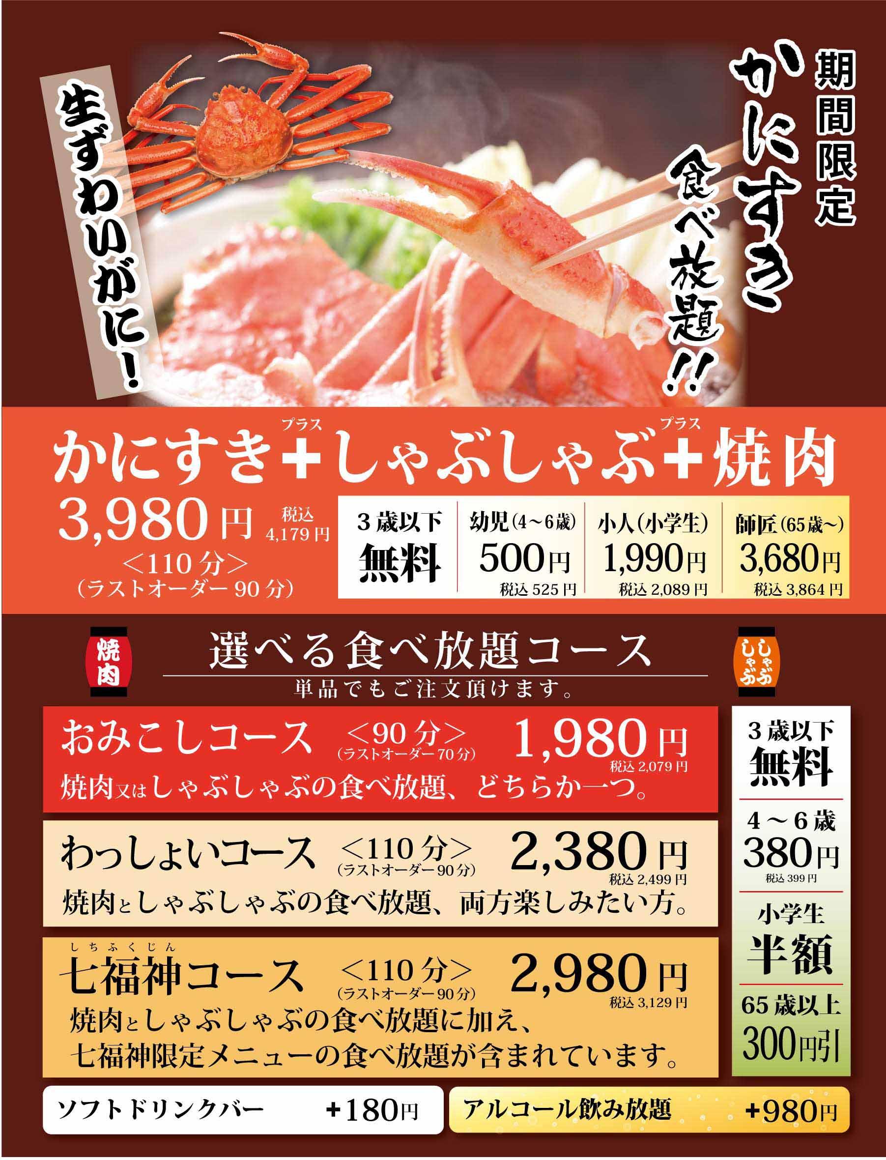 かにすきポスター(A2)-3