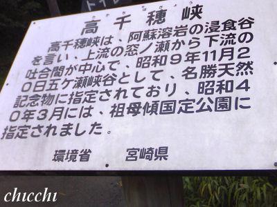 高千穂峡-4