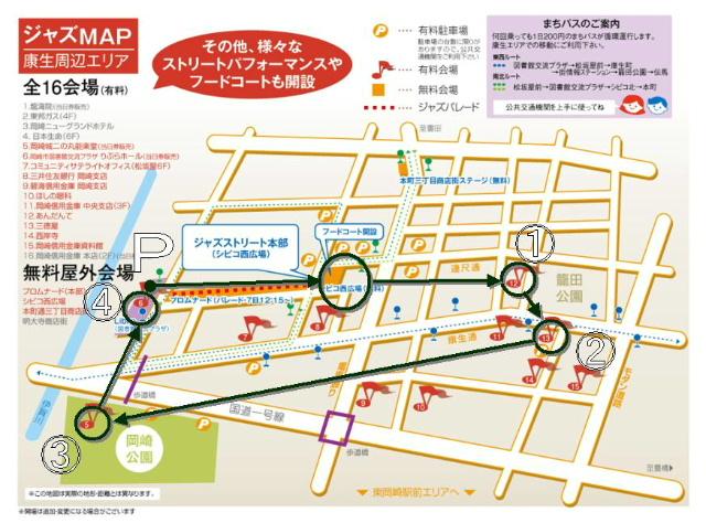 岡崎マップ