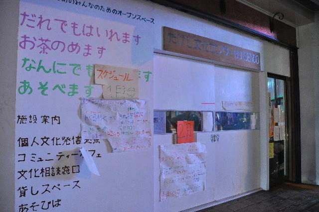たけし文化センター