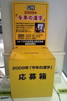 今年の漢字2009①