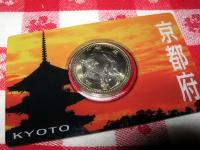 記念硬貨(京都)①