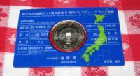 記念硬貨(京都)