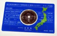記念硬貨(北海道)①