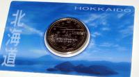 記念硬貨(北海道)