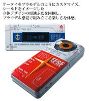 ガンダム携帯