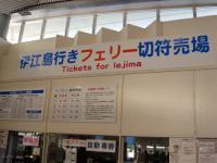沖縄2日目4
