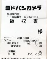 ソニーデジカメ2