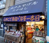 日本一まずい・・・