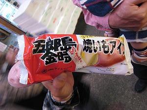 五郎島金時 焼いもアイス