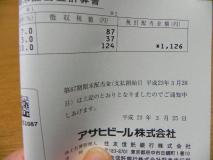 DSCN1115(変換後)