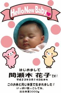 赤ちゃん米ドットpink2s