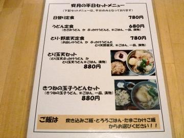 爽月メニュー6