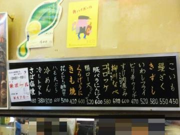 京極スタンド6