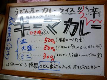 ぶれーど・うメニュー3