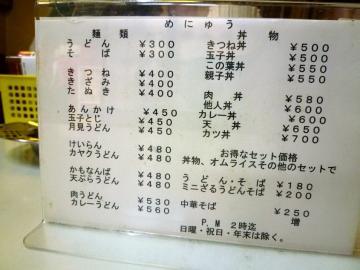 成駒家メニュー2