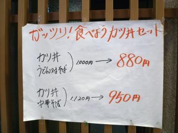 成駒家メニュー3