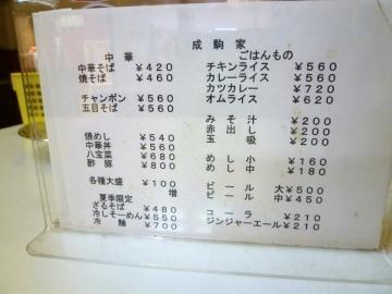 成駒家メニュー1