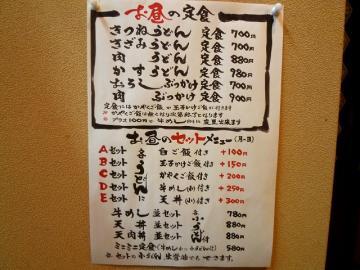 瀬戸内メニュー3