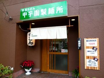 甲子園店1